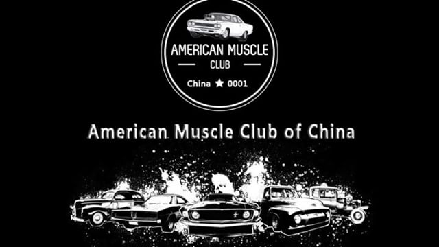 American-Muscle-Club-of-China.jpg3